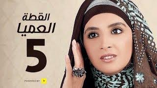 مسلسل القطة العميا - الحلقة 5 الخامسة - بطولة حنان ترك | Elotta El3amia Series - Ep 05