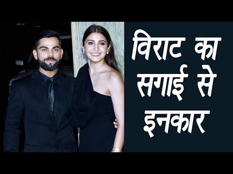 Virat Kohli rubbishes engagement rumours with Anushka Sharma   वनइंडिया हिन्दी