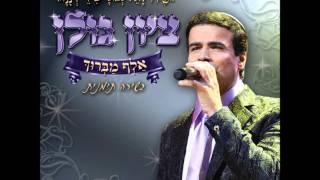 ציון גולן - שמע ישראל  Zion Golan - Shema Israel