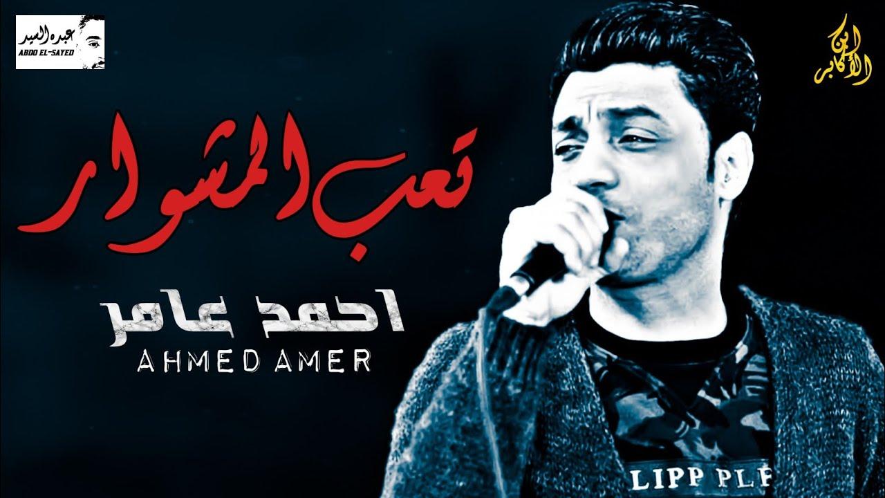 احمد عامر 2020 - تعب المشوار ( مع الأسف يابا ) شعبي جديد 2020