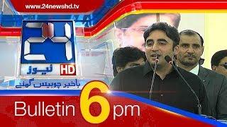 News Bulletin | 6:00 PM | 24 News HD | 16 July 2018