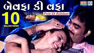 Bewafa Ki Wafa - JIGNESH KAVIRAJ Bewafa Song | New Gujarati Song 2017 | FULL HD VIDEO | RDC Gujarati