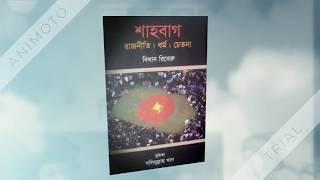 Books of Bidhan Rebeiro