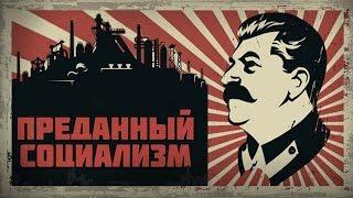 Социализм: что народу хорошо, а олигарху — …?