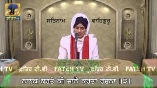 Sukhmani Sahib   Kamaljit Kaur   Fateh TV