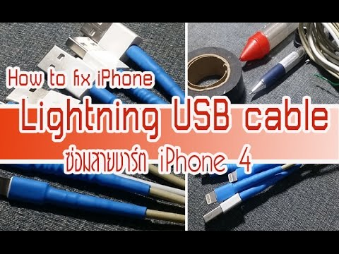 DIY | How to fix iPhone Lightning USB cable : ซ่อมสาย iPhone4,4s | Lamun Softly