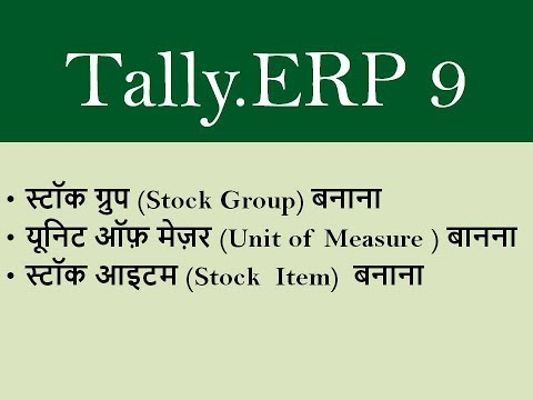 Tally.ERP 9 in Hindi ( Create Stock Group, Unit of Measure, Inventory Creation)Part 19