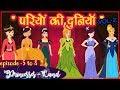 Pariyon Ki kahaniya (ep- 5 to 8) / परियों की दुनिया /  princess land stories / sugar tales