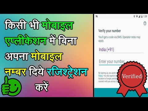 [Hindi] Register on mobile application in India without Giving Them Your Number @technologybhakta