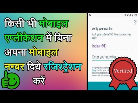 Fake indian mobile number generator for otp verification | OTP  2019