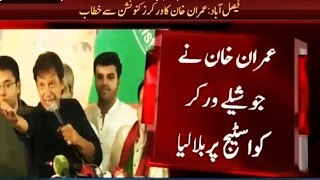 Crazy scenes at PTI Faisalabad Convention while Imaran Khan was addressing