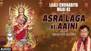 Asra Laga Ke Aaini | Latest Bhojpuri Single Audio Devi Geet 2017 -ABHISHEK MISHRA - Navratra Special