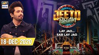 Jeeto Pakistan – Guest: Aadi Adeal Amjad – 18th December 2020
