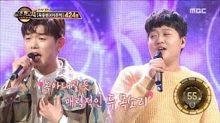 [Duet song festival] 듀엣가요제-Eric Nam & Park Seri,