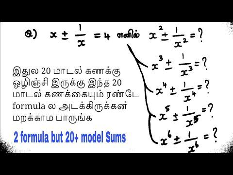 tnpsc maths shortcut method in Tamil | number system tricks