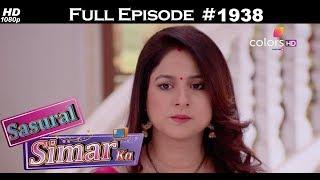 Sasural Simar Ka - 21st September 2017 - ससुराल सिमर का - Full Episode