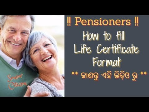 How to fill Life Certificate format for Pensioners ** ଜାଣନ୍ତୁ ଏହି ଭିଡ଼ିଓ ରୁ **