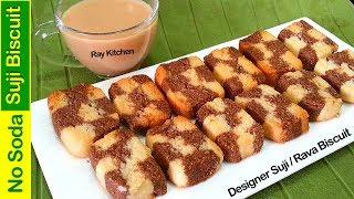 सूजी का बिस्कुट टेस्टी और आसान नाश्ता वो भी बिना सोडा का आप रोज बनाकर खाएंगे /Breakfast Recipes Suji