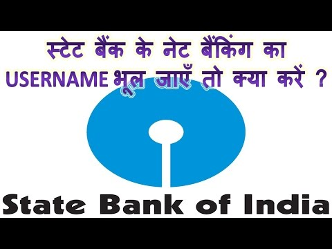 How to forgot username of sbi net banking in Hindi | Sbi Net banking username bhul jae to kya kare