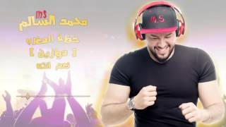 محمد السالم - نعم انته (موازين) 2017 ( Mohamed Alsalim (Mawazine