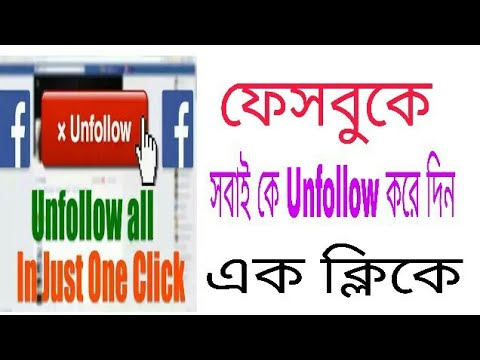 Unfollow  Everyone on facebook with Android mobile। সবাই কে UNFOLLOW করে দিন এক ক্লিকে।
