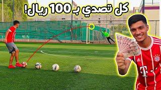 تحدي ضد الحارس المحترف على كل تصدي راح يربح 100 ريال !! ( أول مرة أشوف أراد بهذي القوة 😱 !! )