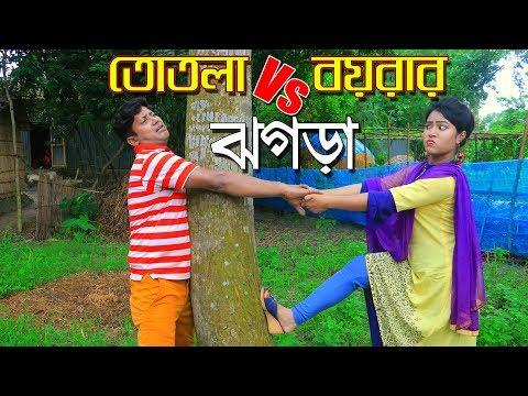 Xxx Mp4 বাংলা কমেডি শর্টফিল্ম তোতলা Vs বয়রার ঝগড়া অনুধাবন ০২ । Bangla Comedy Short Film 2019 3gp Sex