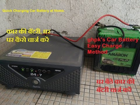 Easily Charge Car Battery at home, Fast Charge Car Battery using Home Inverter-- Hindi Video