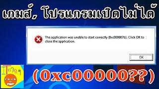 FIX APPLICATION ERROR (0xc000007b) 2019 STILL WORKS|| 100