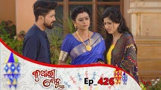 Kunwari Bohu | Full Ep 426 | 19th Feb 2020 | Odia Serial – TarangTV