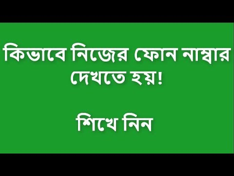 How to See Own Mobile Number || Robi | Banglalink | Grameen Phone | Airtel | Teletalk