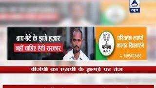 UP BJP's new ad takes a jibe at Samajwadi Party tussle