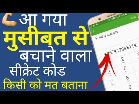 Android phone New USSD secret code for call divert other number when busy.