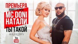 Download Doni feat. Натали - Ты такой (Премьера клипа, 2015) Video
