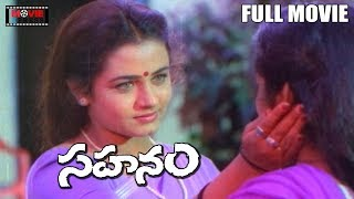 Sahanam Telugu Full Movie | Anand | Ooha | P. N. Ram Chandar | Movie Express