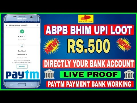 BHIM ABPB ; RS.500 DIRECTLY IN YOUR BANK WITH PROOF | PAYTM PAYMENT WORKING | NEW TERMS & CONDITIONS