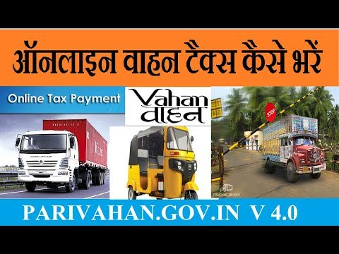 online road vahan tax paid
