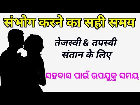 Best month to get pregnant🤰|| Best time to intercourse for pregnancy || Pregnancy tips in hindi
