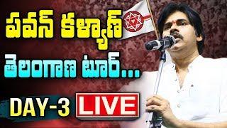 "Pawan Kalyan Telangana Political Tour Day 3 LIVE @ Khammam    ""Chalore Chalore Chal""    NTV"