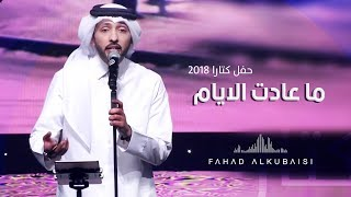 فهد الكبيسي - ما عادت الأيام (حفل دار الأوبرا - كتارا) | 2018