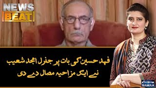 Fahad Hussain Ki Baat Per General Amjad Shoaib Ne Ek Mazahiya Misaal De Di | SAMAA TV