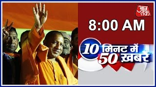 10 Minute 50 Khabrien: Yogi Adityanath To Campaign For BJP In Gujarat Elections