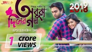 💘 Obuj Diner Golpo💘 অবুঝ দিনের গল্প 💘 Apurba || T.Tisha || Bangla Natok || Shihab Shaheen || JMR