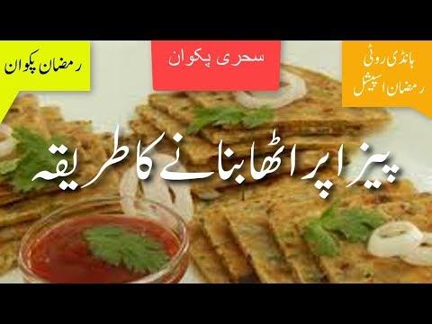 Pizza Paratha Recipe In Urdu پیزا پراٹھا Pizza Paratha Street Food | Sehri Pakwan