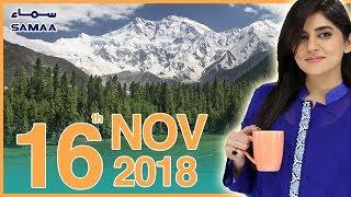 Saiyahon Ki Jannat Gilgit Baltistan | Subh Saverey Samaa Kay Saath | SAMAA TV | Nov 16,2018