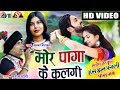 Has Jhan Pagli Fas Jabe | Cg Song | Mor Paga Ke  | Man| Anikriti | Chhattisgarhi Film | Satish Jain
