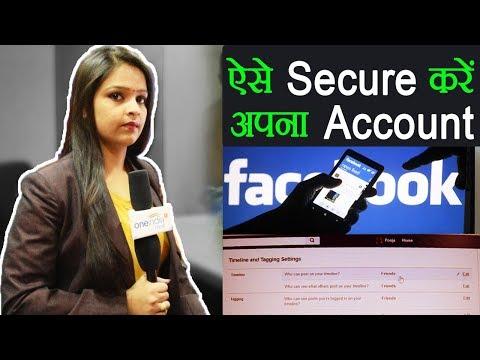 Facebook Account को ऐसे करें Secure | How to secure Facebook Account, Watch Video । वनइंडिया हिंदी
