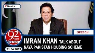 PM Imran Khan speech at Naya Pakistan Housing Scheme project inauguration ceremony in Quetta