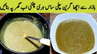 Green Chilli Sauce Recipe.How To Make Green Chilli Sauce.Maria Ansari.Maria Ansari Food Secrets.