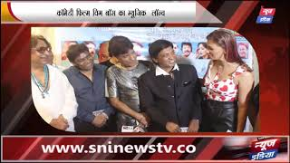 WIG BOSS   Music Launch Of Movie Wig Boss With Celebs   SNI NEWS